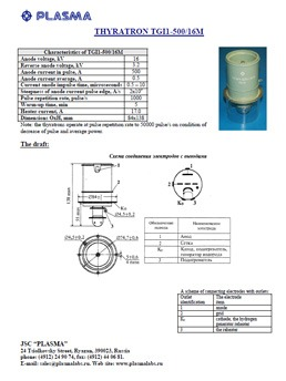 Лаборыч: технический контент, спецификация