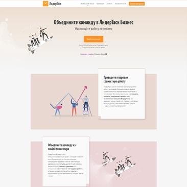 ЛидерТаск: контент, копирайтинг, юзабилити, маркетинг - Алексей Лаборыч