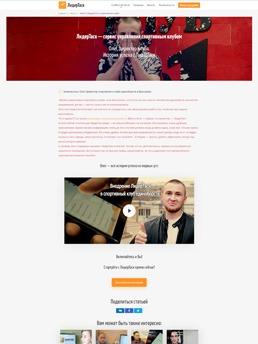 Интернет-маркетолог Алексей Лаборыч: создание контента, разработка кейсов, дизайн, копирайтинг (ЛидерТаск)