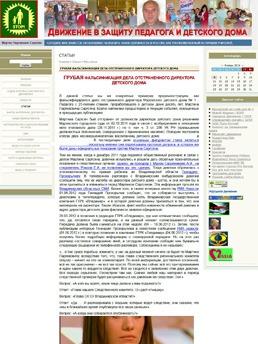 Лаборыч: собственный правозащитный проект, статьи, материалы, форум